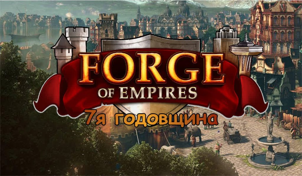 7 лет Forge of Empires